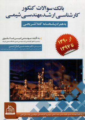 کتاب بانک سوالات کنکور کارشناسی ارشد مهندسی شیمی ( مثبت ) | انتشارات مثبت ( راهیان ارشد )