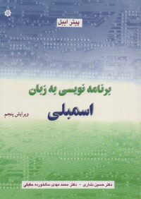کتاب برنامه نویسی به زبان اسمبلی | انتشارات خراسان ( راهیان ارشد )