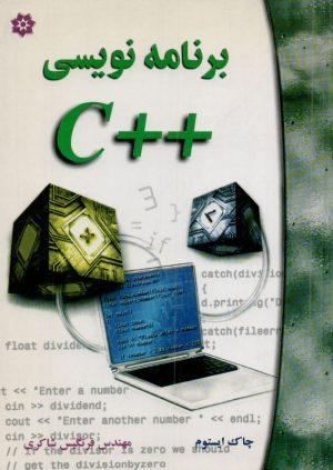 کتاب برنامه نویسی++ C | انتشارات خراسان ( راهیان ارشد )