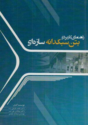 کتاب راهنمای کاربردی بتن سبکدانه سازه ای | انتشارات علم و ادب ( راهیان ارشد )