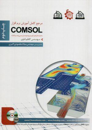 کتاب مرجع کامل آموزش نرم افزار COMSOL   انتشارات مثبت ( راهیان ارشد )