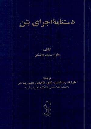 کتاب دستنامه اجرای بتن | انتشارات علم و ادب ( راهیان ارشد )