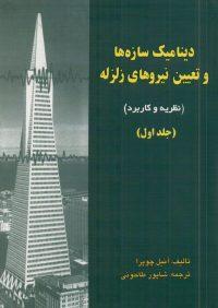 کتاب دینامیک سازه هاوتعیین نیروهای زلزله جلد اول | انتشارات علم و ادب ( راهیان ارشد )