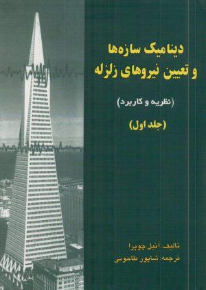 کتاب دینامیک سازه هاوتعیین نیروهای زلزله جلد اول   انتشارات علم و ادب ( راهیان ارشد )