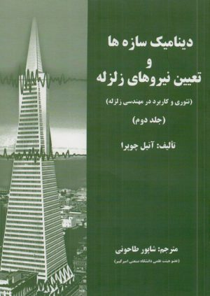 کتاب دینامیک سازه هاو تعیین نیروهای زلزله جلد دوم | انتشارات علم و ادب ( راهیان ارشد )