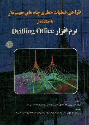 کتاب طراحی عملیات حفاری چاه های جهت دار با استفاده از نرم افزار Drilling Office | انتشارات مثبت ( راهیان ارشد )