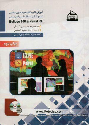 کتاب Eclipse 100 & Petrel RE | انتشارات مثبت ( راهیان ارشد )