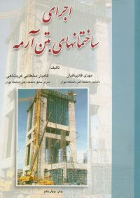 کتاب اجرای ساختمانهای بتن آرمه | انتشارات علم و ادب ( راهیان ارشد )
