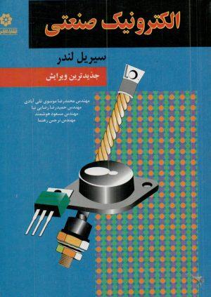 کتاب الکترونیک صنعتی ( لندر )   انتشارات خراسان ( راهیان ارشد )