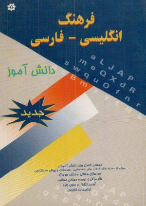 کتاب فرهنگ انگلیسی _ فارسی دانش آموز | انتشارات خراسان ( راهیان ارشد )