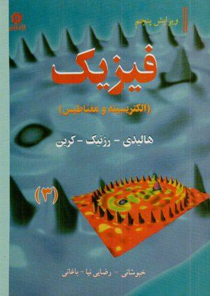 کتاب فیزیک 3 ( الکتریسیته و مغناطیس ) | انتشارات خراسان ( راهیان ارشد )