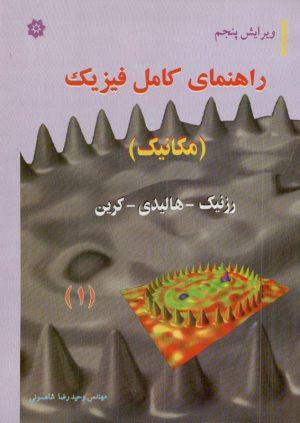 کتاب راهنمای کامل فیزیک 1 ( مکانیک ) | انتشارات خراسان ( راهیان ارشد )