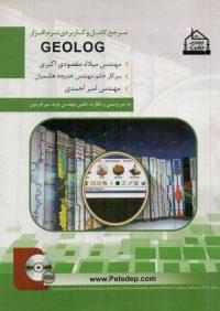 کتاب مرجع کامل وکاربردی نرم افزارGEOLOG | انتشارات مثبت ( راهیان ارشد )