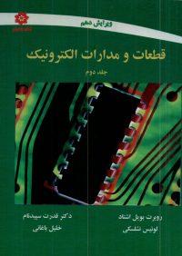 کتاب قطعات و مدارات الکترونیک جلد دوم | انتشارات خراسان ( راهیان ارشد )