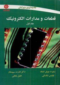 کتاب قطعات و مدارات الکترونیک جلد اول | انتشارات خراسان ( راهیان ارشد )