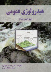 کتاب هیدرولوژی عمومی | انتشارات علم و ادب ( راهیان ارشد )