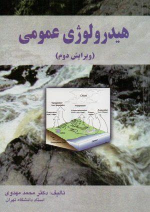 کتاب هیدرولوژی عمومی   انتشارات علم و ادب ( راهیان ارشد )