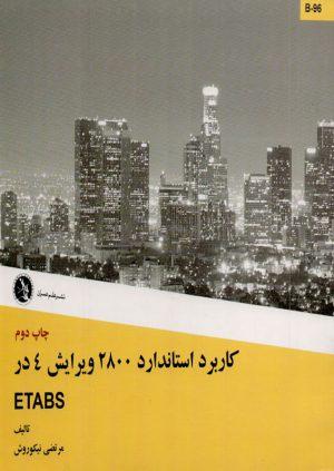 کتاب کاربرد استاندارد 2800 ویرایش 4 در ETABS | انتشارات نشر علم عمران ( راهیان ارشد )