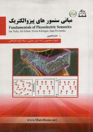 کتاب مبانی سنسورهای پیزوالکتریک   انتشارات مثبت ( راهیان ارشد )