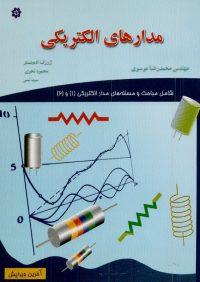 کتاب مدارهای الکتریکی خراسان | انتشارات خراسان ( راهیان ارشد )