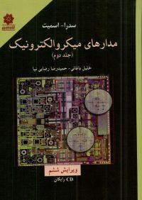 کتاب مدارهای میکروالکترونیک جلد دوم خراسان | انتشارات خراسان ( راهیان ارشد )