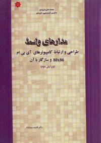 کتاب مدارهای واسط | انتشارات خراسان ( راهیان ارشد )