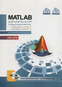 کتاب MATLAB | انتشارات مثبت ( راهیان ارشد )