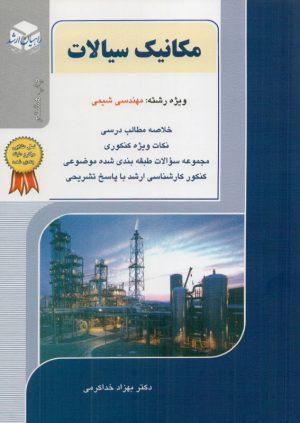 کتاب مکانیک سیالات ( مهندسی شیمی )   انتشارات آزاده ( راهیان ارشد )