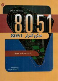کتاب میکروکنترلر 8051 | انتشارات خراسان ( راهیان ارشد )