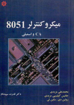 کتاب میکروکنترلر 8051 با C و اسمبلی | انتشارات خراسان ( راهیان ارشد )