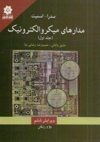 کتاب مدارهای میکروالکترونیک جلد اول خراسان | انتشارات خراسان ( راهیان ارشد )