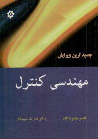 کتاب مهندسی کنترل | انتشارات خراسان ( راهیان ارشد )