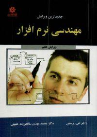 کتاب مهندسی نرم افزار | انتشارات خراسان ( راهیان ارشد )