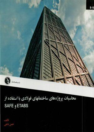کتاب محاسبات پروژه های ساختمانهای فولادی با استفاده از ETABS و SAFE | انتشارات نشر علم عمران ( راهیان ارشد )