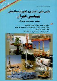 کتاب ماشین های راهسازی و تجهیزات ساختمانی مهندسی عمران | انتشارات راهگشا ( راهیان ارشد )