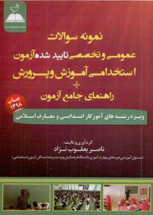کتاب آزمون استخدامی آموزش و پرورش | انتشارات مثبت ( راهیان ارشد )
