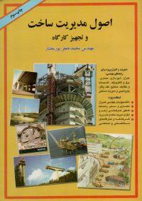 کتاب اصول مدیریت ساخت و تجهیز کارگاه | انتشارات راهگشا ( راهیان ارشد )
