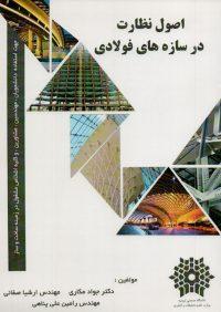 کتاب اصول نظارت درسازه های فولادی | انتشارات نشر علم عمران ( راهیان ارشد )