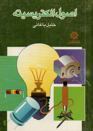 کتاب اصول الکتریسیته | انتشارات خراسان ( راهیان ارشد )
