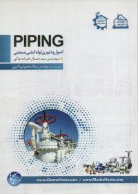 کتاب PIPING اصول و تئوری لوله کشی صنعتی | انتشارات مثبت ( راهیان ارشد )