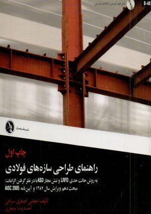 کتاب راهنمای طراحی سازه های فولادی | انتشارات نشر علم عمران ( راهیان ارشد )