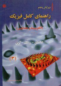 کتاب راهنمای کامل فیزیک ( الکتریسیته و مغناطیس ) 3 | انتشارات خراسان ( راهیان ارشد )