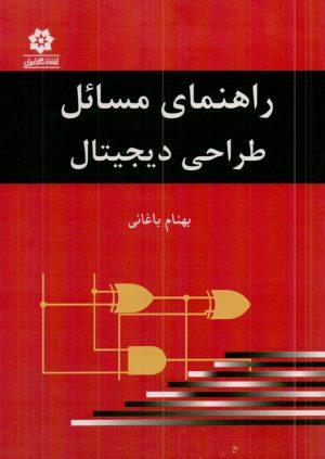کتاب راهنمای مسائل طراحی دیجیتال | انتشارات خراسان ( راهیان ارشد )
