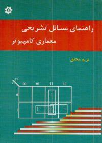 کتاب راهنمای مسائل تشریحی معماری کامپیوتر ( موریس مانو ) | انتشارات خراسان ( راهیان ارشد )