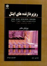 کتاب ریزپردازنده های اینتل | انتشارات خراسان ( راهیان ارشد )