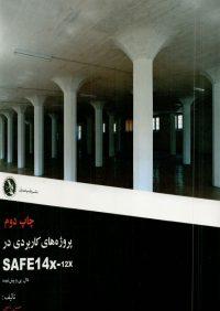 کتاب پروژه های کاربردی در SAFE 14X-12X | انتشارات نشر علم عمران ( راهیان ارشد )