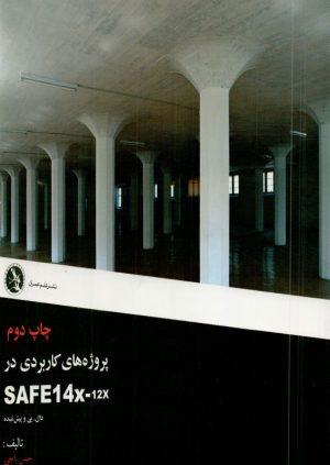 کتاب پروژه های کاربردی در SAFE 14X-12X   انتشارات نشر علم عمران ( راهیان ارشد )