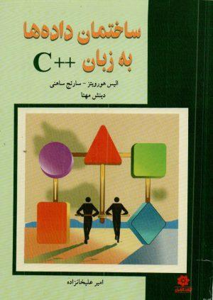 کتاب ساختمان داده ها به زبان ++ C | انتشارات خراسان ( راهیان ارشد )