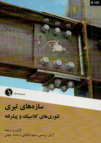 کتاب سازه های تیری تئوری های کلاسیک و پیشرفته | انتشارات نشر علم عمران ( راهیان ارشد )