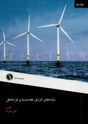 کتاب سازه های انرژی تجدیدپذیر فراساحل   انتشارات نشر علم عمران ( راهیان ارشد )